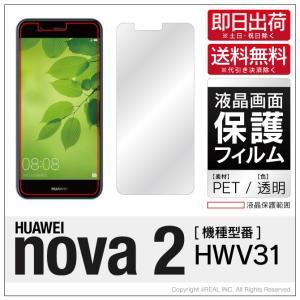 【2月最後のセール】HUAWEI nova 2 HWV31 で使える 液晶 保護フィルム