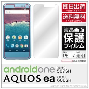 Android One 507SH・AQUOS ea 606...