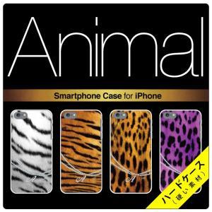 アニマルデザイン for iPhone X / iPhone 8・7 / 8Plus・7Plus ( ハードケース / 硬い素材 ) ( 全面印刷 ) isense