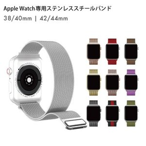 【商品説明】 Apple Watch 38mm用 42mm用 Series 1 Series 2 S...