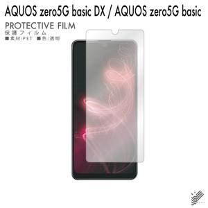AQUOS zero5G basic DX (SHG02 au), AQUOS zero5G basic (A002SH SoftBank) 専用 保護フィルム|isense