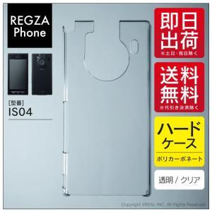 【3月ラストセール】REGZA Phone IS04 で使える クリア ハード ケース カバー 無地