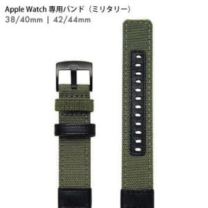 アップルウォッチ 38・40mm / 42・44mm ( 要選択 ) ミリタリー
