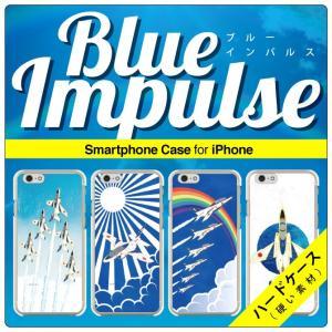 ブルーインパルス for iPhone X / iPhone 8・7 / 8Plus・7Plus ( ハードケース / 硬い素材 ) isense