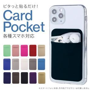 イヤフォンやカードなどを入れられる伸び縮みするポケット【CH004】【YP】|isense