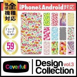 Coverfull Design Collection vol.3 レディース スマホ ケース カバー 全面 全機種対応 まとめ isense