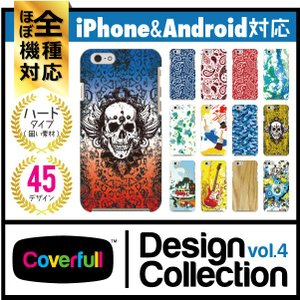 Coverfull Design Collection vol.4 メンズ スマホ ケース カバー 全面 全機種対応 まとめ isense