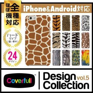 Coverfull Design Collection vol.5 動物 アニマル 豹 虎 ゼブラ スマホ ケース カバー 全面 全機種対応 まとめ isense