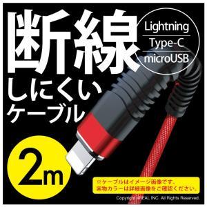 充電ケーブル iPhone Type-C microUSB 要タイプ選択 断線しにくい コブラ|isense