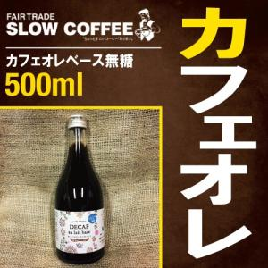 Slow Coffeeのカフェインレス・シリーズに、デカフェオレベース無糖が仲間入り! 「無糖はない...