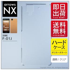 arrows NX F-01J で使える クリア ハード ケース カバー 無地
