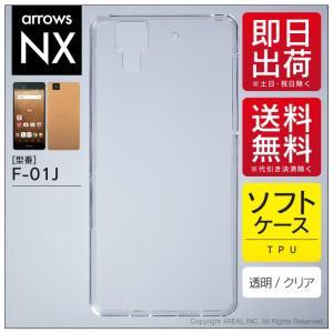 arrows NX F-01J で使える TPU クリア ソフト ケース カバー 無地