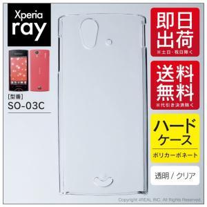Xperia ray SO-03C 専用 ( クリア / ハードケース )