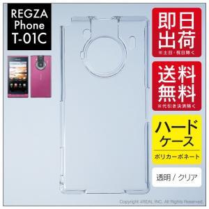 【3月ラストセール】REGZA Phone T-01C で使える クリア ハード ケース カバー 無...