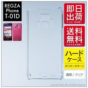 【3月ラストセール】REGZA Phone T-01D で使える クリア ハード ケース カバー 無...