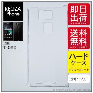 【3月ラストセール】REGZA Phone T-02D で使える クリア ハード ケース カバー 無...
