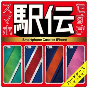 駅伝 たすき for iPhone X / iPhone 8・7 / 8Plus・7Plus ( ハードケース / 硬い素材 ) isense