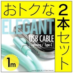 充電 ケーブル iPhone用 Type-C用 要タイプ選択 エレガント 2本セット|isense