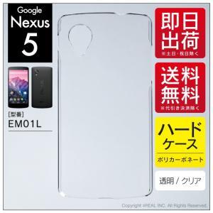 Google Nexus 5 EM01L (クリア/ハードケース) ネクサス5 カバー ケース グーグル 無地 固い 硬い