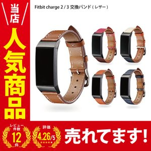 Fitbit charge 2 / 3 本革 ベルト ( 要選択 ) 交換バンド ( レザー )