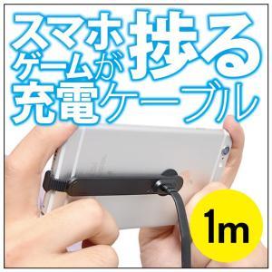 スマホ ゲーム 横持ち 充電 ケーブル iPhone Type-C 要タイプ選択|isense