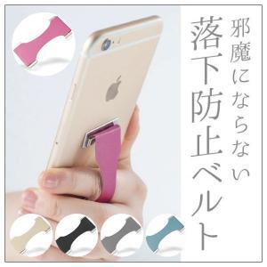 スマホリング バンカーリング スマホホルダー iPhone アイフォン スマホ タブレット 背面 貼る SMA-BELT スマベルト|isense