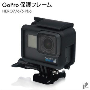 GoPro HERO 7 6 5 対応 保護 ケース カバー フレーム 【SG】