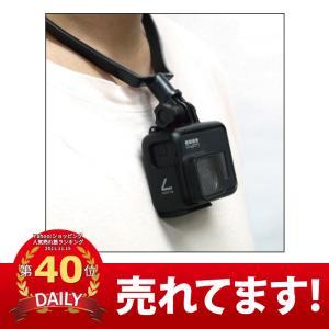 スマホを首からネックレスのように下げて動画撮影が可能になる アクセサリーです!しかもGoProも取り...