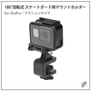スケボー マウント ホルダー GoPro Hero 6  5 4 3 2 session fusion Xiaomi Yi SJCAM 180° 回転式|isense