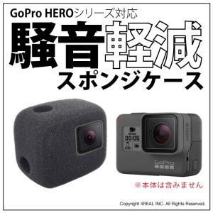 【商品説明】 GoPro HEROシリーズの風の騒音を減らし、風の強い環境や屋外での活動におけるオー...