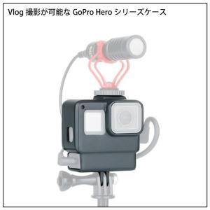 Vlog 撮影 可能 GoPro Hero シリーズ ケース【SG】|isense