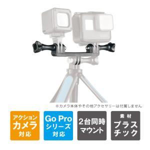 2台取り付けできるトライポッドマウント for GoPro HEROシリーズ / アクションカメラ【YP】|isense