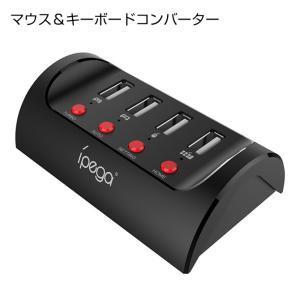キーボードとマウスを接続してゲームをプレイできる マウス&キーボードコンバーター 【SG】|isense