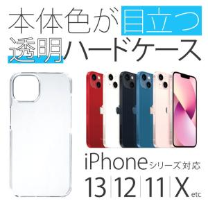 【iPhoneシリーズ】【要機種選択】スマートフォンケース ハードケース 無地ケース 透明 スマホカバー スマホケース|isense