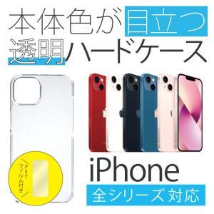 【お得なセット】iPhoneシリーズ【ハードケース + 保護フィルム】【要機種選択】|isense