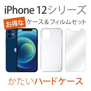 【今だけ充電ケーブル付き】iPhone 12 / iPhone 12 Pro / iPhone 12 ProMax / iPhone 12 mini【ハードケース + 保護フィルム】|isense