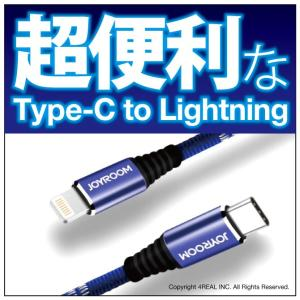 Type-C to iPhone タイプC 充電ケーブル JOYROOM|isense