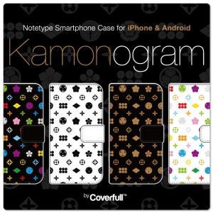スマホケース 手帳型 全機種対応 家紋柄モノグラム 手帳ケース 「Kamonogram」 for iPhone & Android|isense