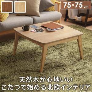 こたつ 北欧 正方形 北欧デザインこたつテーブル-イーズ75x75cm