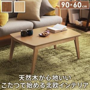 こたつ 北欧 長方形 北欧デザインこたつテーブル-イーズ90x60cm