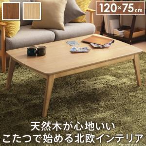 こたつ 北欧 長方形 北欧デザインこたつテーブル-イーズ120x75cm