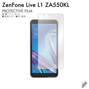 ZenFone Live L1 ZA550KL で使える 液晶 保護フィルム isense