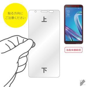 ZenFone Live L1 ZA550KL で使える 液晶 保護フィルム isense 09
