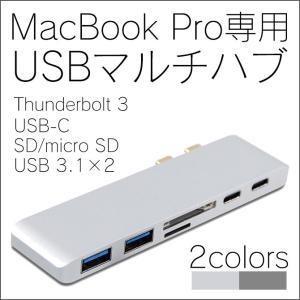MacBook Pro マルチハブ 高速 サンダーボルト 3 ポート USB 3.1 Type C ...