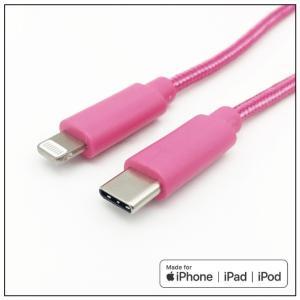 【2/22-25までのお得なセール】Apple認証 MFi Type-C To Lightning ケーブル【TRANGJAN】【MFi-20190102】【ピンク】|isense