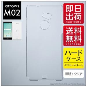arrows M02 RM02 同型番 で使える クリア ハード ケース カバー 無地