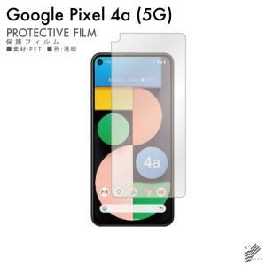Google Pixel 4a (5G) 専用 保護フィルム|isense