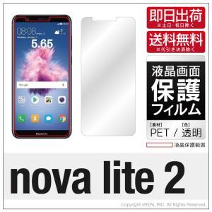 HUAWEI nova lite 2 SIMフリー 704HW SoftBank で使える 液晶 保護フィルム|isense