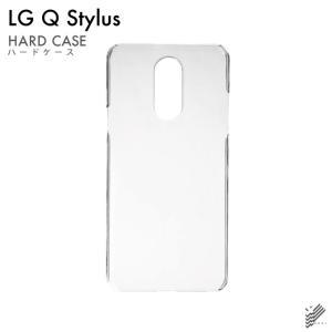 LG Q Stylus で使える クリア ハード ケース カバー 無地