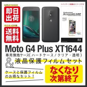 Moto G4 Plus XT1644 無地ケース(クリア/ハードケース) & 保護フィルム セット